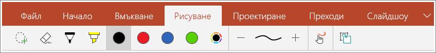 """Екранна снимка на раздела """"Рисуване"""" в PowerPoint Mobile за Windows 10"""