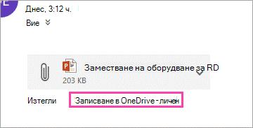 Връзка за изтегляне за записване на прикачен файл OneDrive.