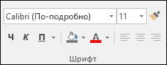 """Налични команди в групата """"Шрифт"""" в Access"""