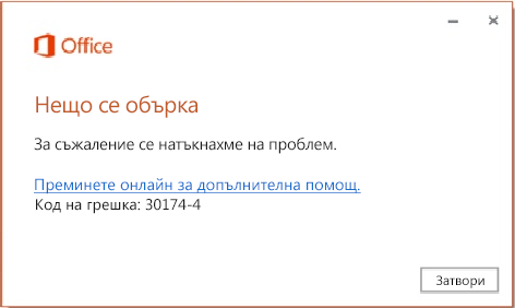 Код на грешка 30174-4 при инсталиране на Office