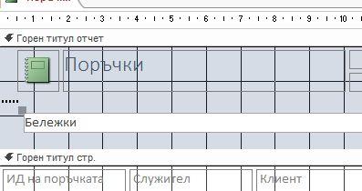 отчет в изглед за проектиране с преминаване на нова страница
