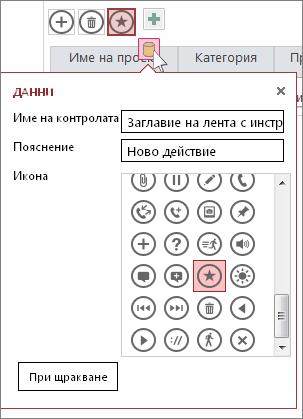 диалоговият прозорец ''данни'' на действие по избор в уеб лист с данни