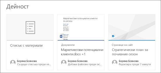 Сайт на дейността на уеб част