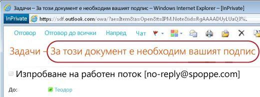 Идентифициращ текст в уведомяване за задача