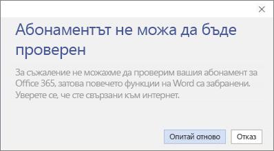"""Екранна снимка на съобщението за грешка """"Не можахме да проверим абонамента"""""""