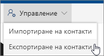 """На лентата с инструменти изберете """"Управление"""" и след това """"Експортиране на контакти""""."""