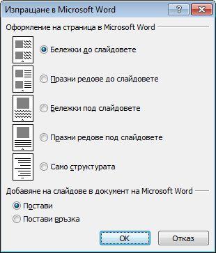 Диалогов прозорец ''Изпращане в Microsoft Word''
