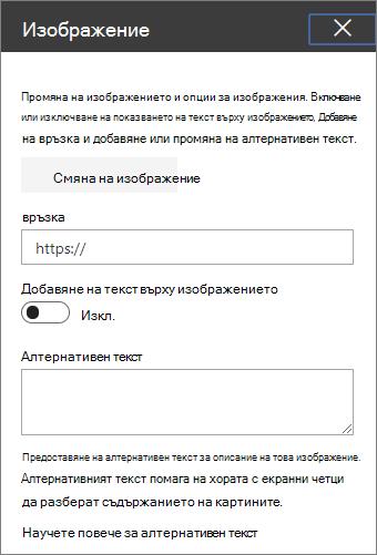 Инструменти за уеб част за изображение
