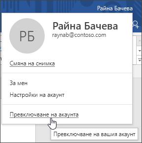 Екранна снимка, показваща как да превключвате между акаунти в настолно приложение на Office