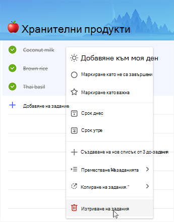 Екранна снимка, показваща опцията за изтриване на задачи в контекстното меню