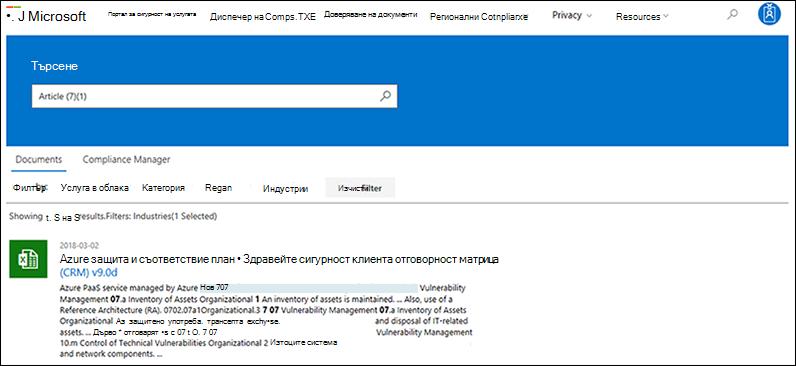 Услугата за сигурност портал - търсене по документи с приложен филтър