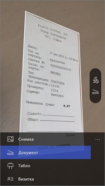 Когато стартирате Office Lens, изберете своя режим.