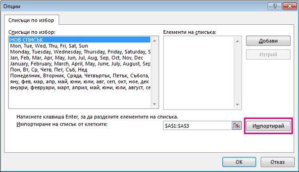 Импортиране на потребителски списък