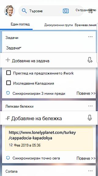 Екранна снимка, показваща визитката в канала за стартиране