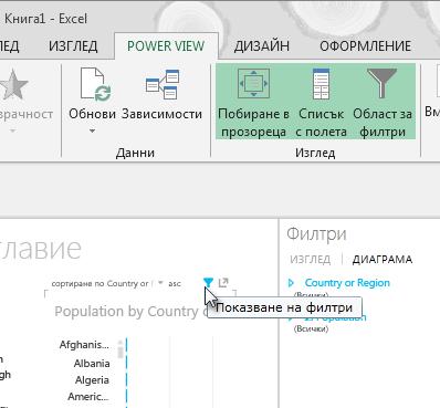 иконата за филтри се появява, когато посочите над визуализация на Power View