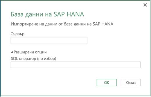 Power BI за Excel – Диалогов прозорец за импортиране на база данни на SAP HANA
