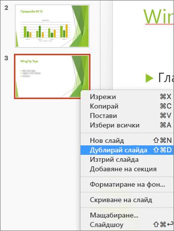 Екранна снимка показва избран слайд и избрана опция за дублиране на слайда в контекстното меню.
