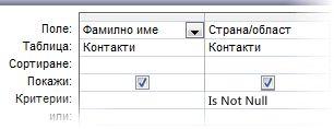 изображение на конструктора на заявки с критерий is not