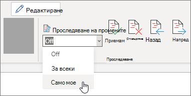 Включете Проследяване на промените за Just Mine.