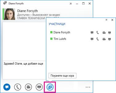 Екранна снимка на прозорец на разговор с бутона и диалоговия прозорец ''Поканете още хора''