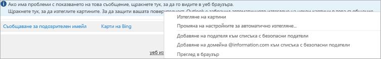Флагове и напомняния за получателите са дадени в информационната лента на съобщението.