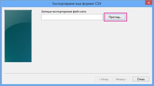 """Изберете """"Преглед"""", за да дадете име на файла си."""