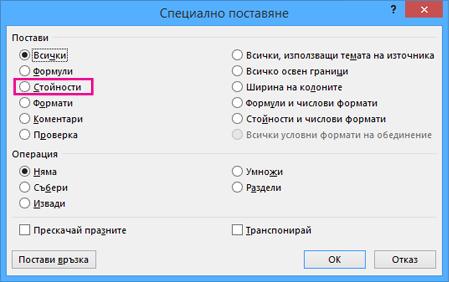 """Опцията """"Стойности"""" в диалоговия прозорец """"Специално поставяне"""""""