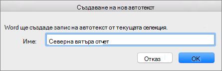 Създаване на диалоговия прозорец Нов автотекст