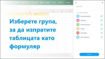 Снимка на екрана: Selecta група за изпращане на таблицата, за да