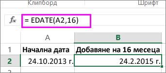 използване на формулата EDATE за добавяне на месеци към дата