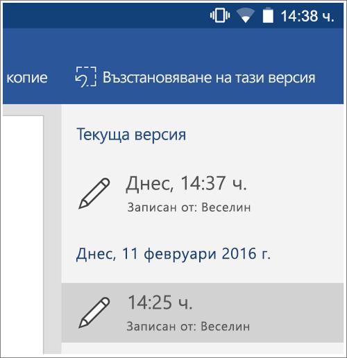 Екранна снимка на хронологията на опцията за възстановяване на предишни версии на Android.