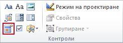 Контрола на съдържание за избор на дата