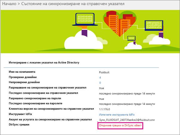 """На страницата """"Състояние на синхронизирането на справочен указател"""" можете да видите дали има грешки в обект на инструмента за синхронизиране на Azure Active Directory (DirSync)"""