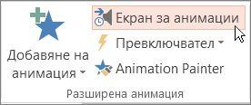 Отваряне на екрана за анимации