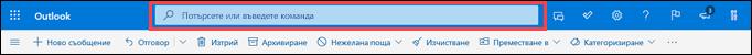Прозорец за търсене на контакти