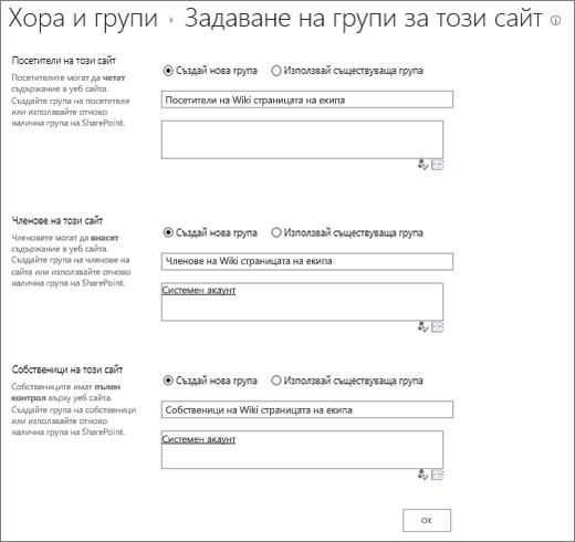 "Настройване на групи за диалоговия прозорец ""сайт"""