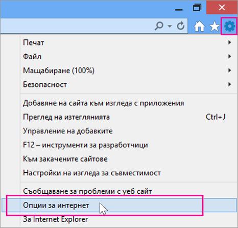 Инструменти > Опции за интернет