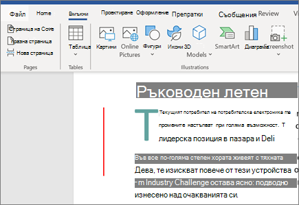 Office 365 – Word – Картини, графики SmartArt, диаграми