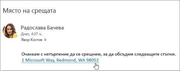 Екранна снимка на имейл съобщение с текст за събрание и адреса на събранието е подчертано да посочи, че могат да бъдат избрани за преглед в Bing Maps.