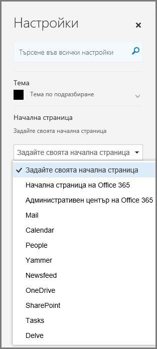 Промяна на началната страница на Office 365