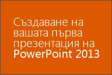 Създаване на вашата първа презентация в PowerPoint 2013