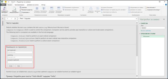 Power BI за Excel – Вградени контроли за въвеждане за извикване на функции в редактора на заявки