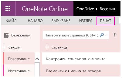 """Екранна снимка на бутона """"Печат"""" в OneNote Online."""