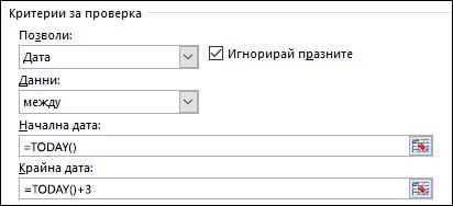 Настройки за критериите за проверка за ограничаване на въведените дати до определен времеви интервал