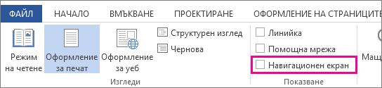 полето на навигационния екран