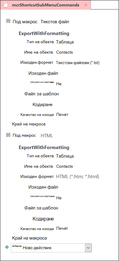Екранна снимка на макрос в Access с два подмакроса