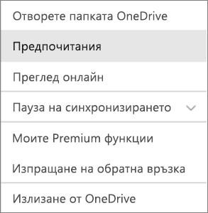 Център за дейности в OneDrive for Mac