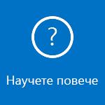 Прочетете някои често задавани въпроси относно използването на Outlook за iOS и Android.