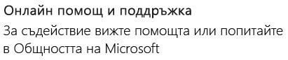 """""""Онлайн помощ и поддръжка"""" за PowerPoint на телефон с Android"""