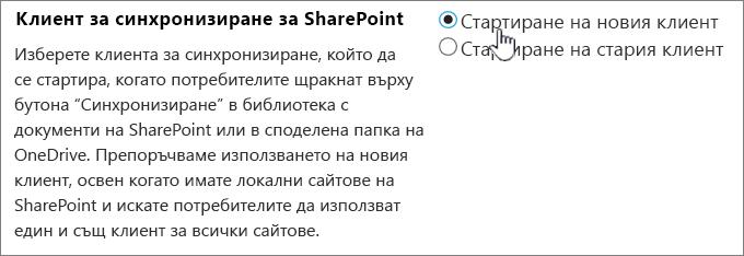 Настройки за администратори за клиента за синхронизиране на OneDrive